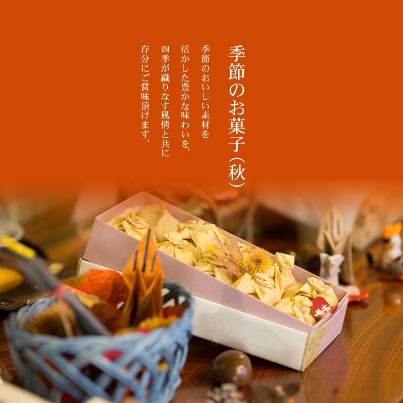 季節のお菓子(秋)